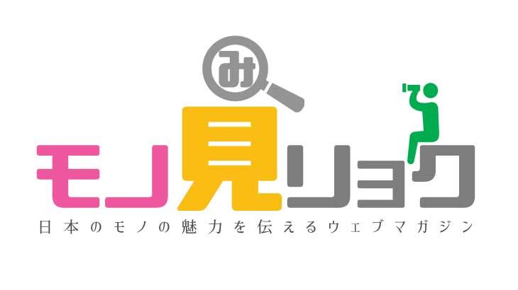 モノ見リョクのメインロゴ