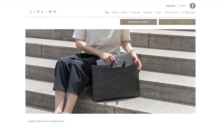 siwaホームページのスクリーンショット