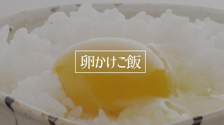 【朝食用】卵かけご飯にオススメな2つのアイテム