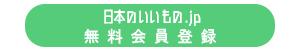 日本のいいもの.jp無料会員登録ボタン