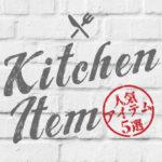 【 人気キッチン用品 】ロングセラーのアイテム5選