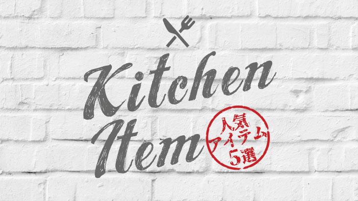 人気キッチン用品タイトル画像