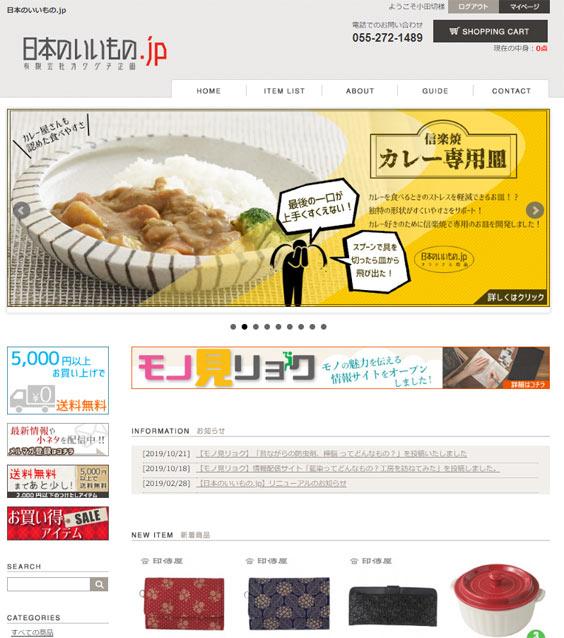 日本のいいもの.jpサイト画面