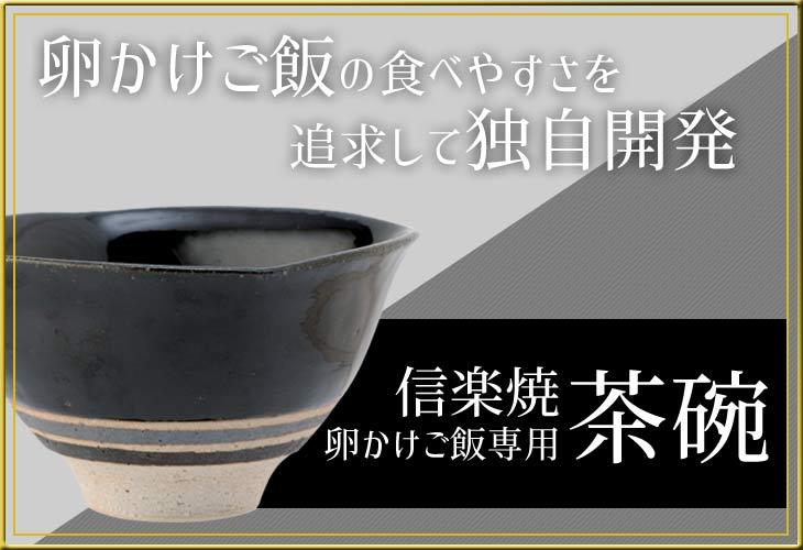 卵かけご飯専用茶碗バナー画像