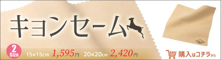 キョンセーム日本のいいもの.jpへのバナー