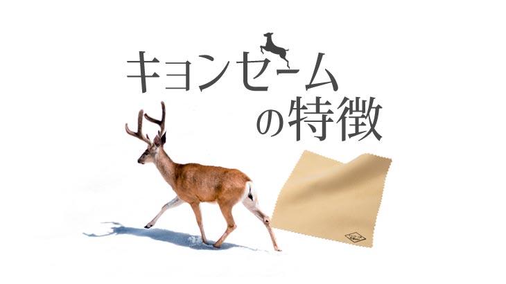 【 スキンケア にもオススメ】  キョンセーム の特徴