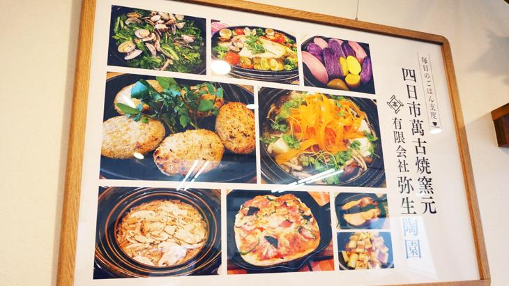 弥生陶園の商品ポスター