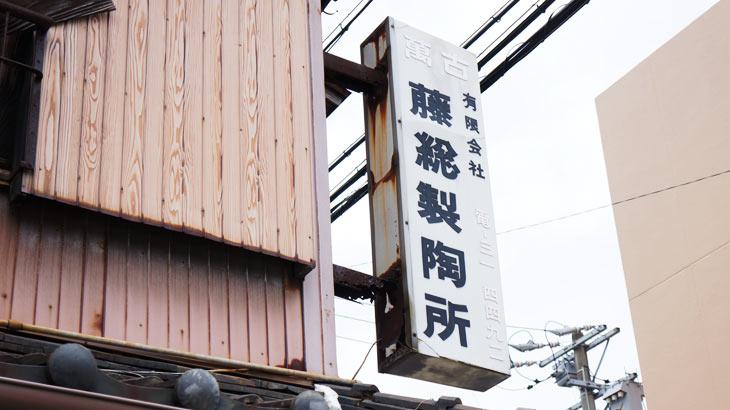 藤総製陶所の看板