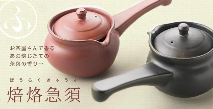 藤総製陶所の焙烙急須(ほうろくきゅうす)