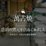 【訪問】 萬古焼 急須 の窯元を訪ねてみました