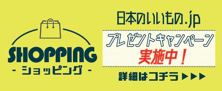 日本のいいものへのバナー画像