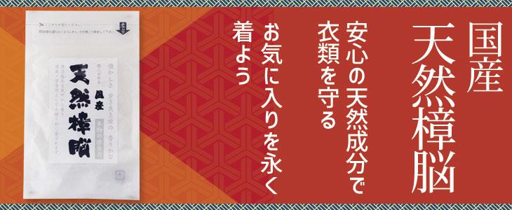 日本のいいもの.jp樟脳のバナー