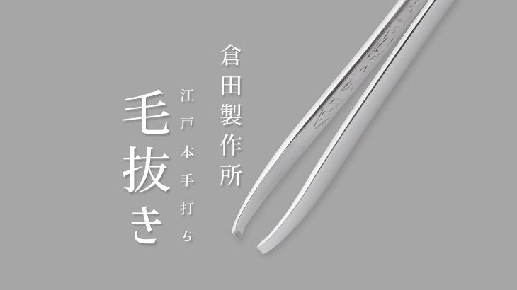 【 オススメ 】 江戸本手打ち 毛抜き 5つの魅力