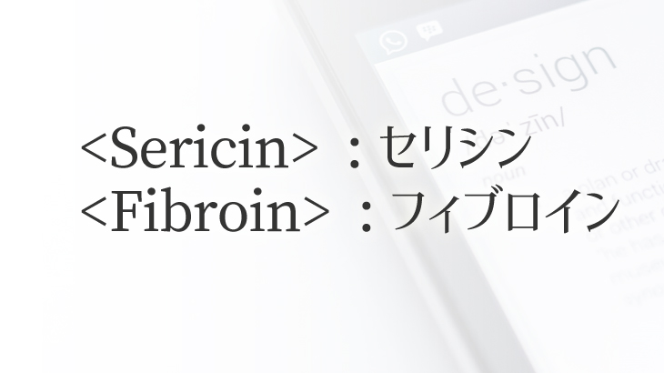 セリシンとフィブロインのタイトル画像