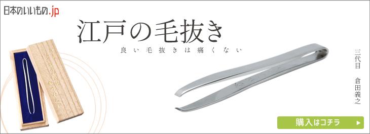 日本のいいもの.jp毛抜き購入ページへのリンクバナー