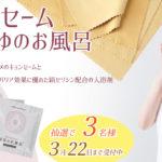 【お知らせ】スキンケア アイテム モニター キャンペーン実施中(2020/3/22まで)