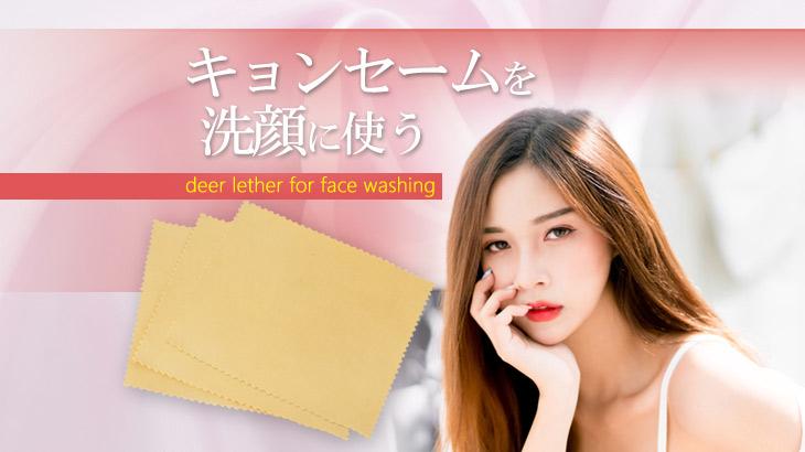 キョンセームを洗顔に使う記事のアイキャッチ画像