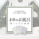 まゆのお風呂レビュー記事のアイキャッチ画像
