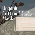オーガニックコットンのマスクの記事アイキャッチ画像