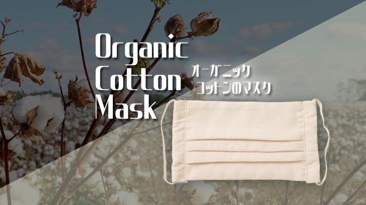 オーガニックコットン 製 マスク の魅力