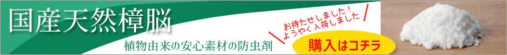 日本のいいもの.jpへのバナー画像