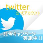 twitter にて プレゼントキャンペーン 実施中 (2020/7/5迄)