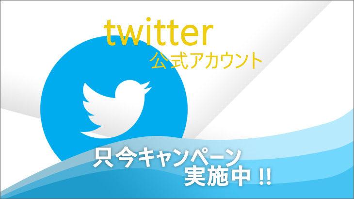 twitter にて プレゼントキャンペーン 実施中 (2020/10/7迄)