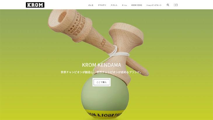デンマークのけん玉メーカー「KROM」のホームページ画像