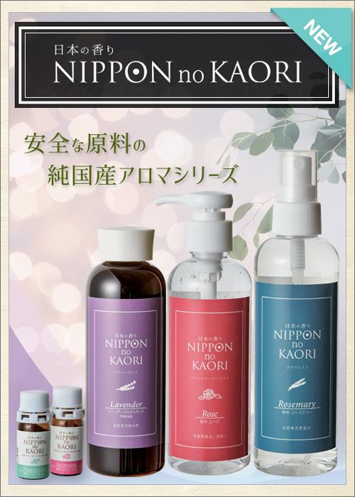 純国産のアロマシリーズ日本の香りシリーズバナー