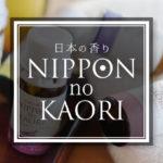 純国産アロマシリーズ「日本の香り」記事アイキャッチ画像