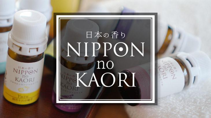 【 国産 アロマ 】日本の香りシリーズ発売