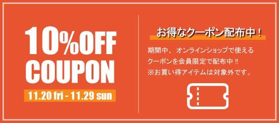日本のいいもの.jp10%OFFクーポン案内画像