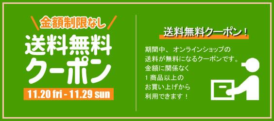 日本のいいもの.jp送料無料クーポン案内画像