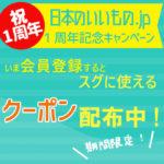 オンラインショップ1周年記念キャンペーン(2020/11/29迄)