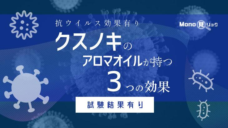 【抗ウイルス】 クスノキ のアロマオイル 3つの効果(試験結果あり)