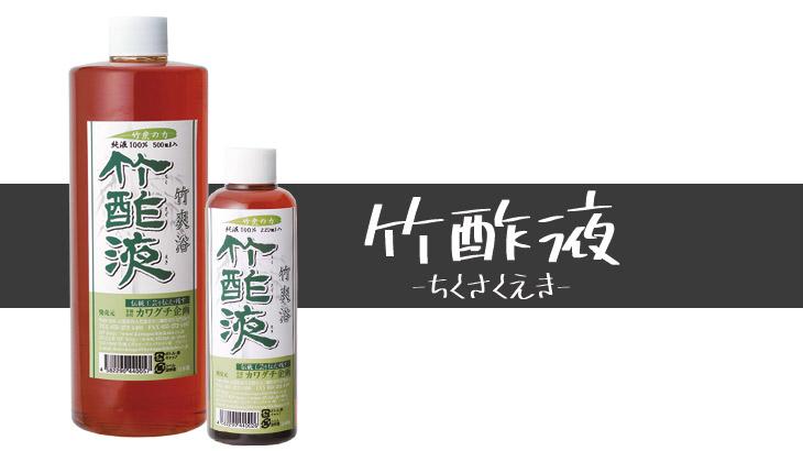 竹酢液のアイキャッチ画像
