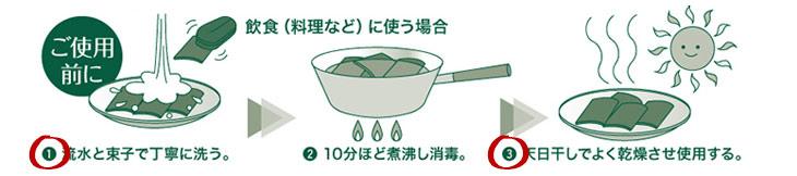 竹炭の洗浄方法
