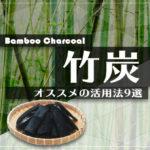 竹炭の活用方法タイトル画像