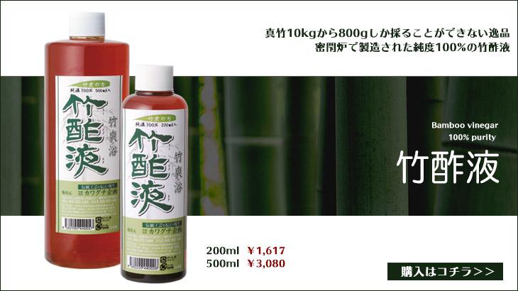 竹酢液の購入バナー