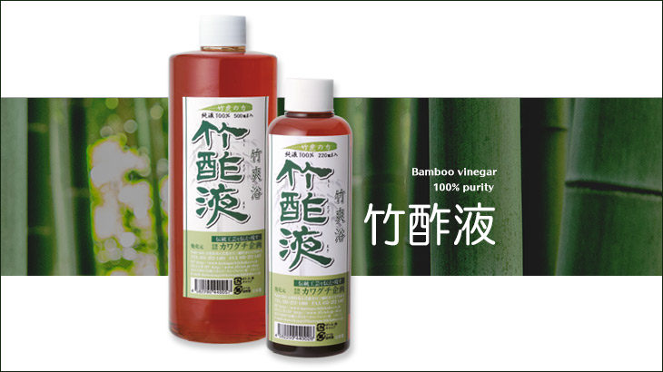 【竹酢液】 7つの使い方と期待できる 効果