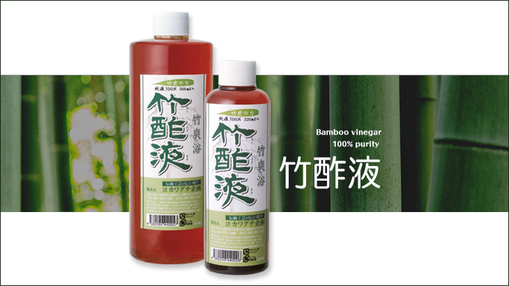 竹酢液の商品画像
