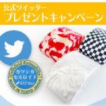 ツイッターキャンペーン記事