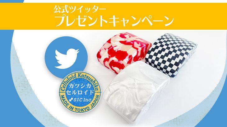 Twitterでプレゼントキャンペーン実施中!(4/25迄)