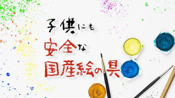 【水彩 絵の具】子供にも安全な国産絵の具