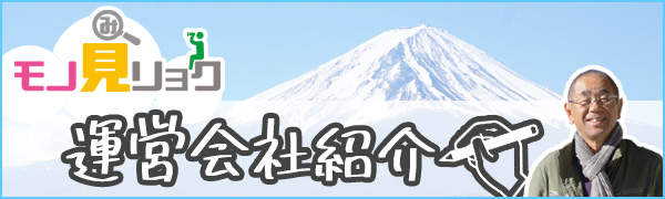 運営会社紹介記事のバナー