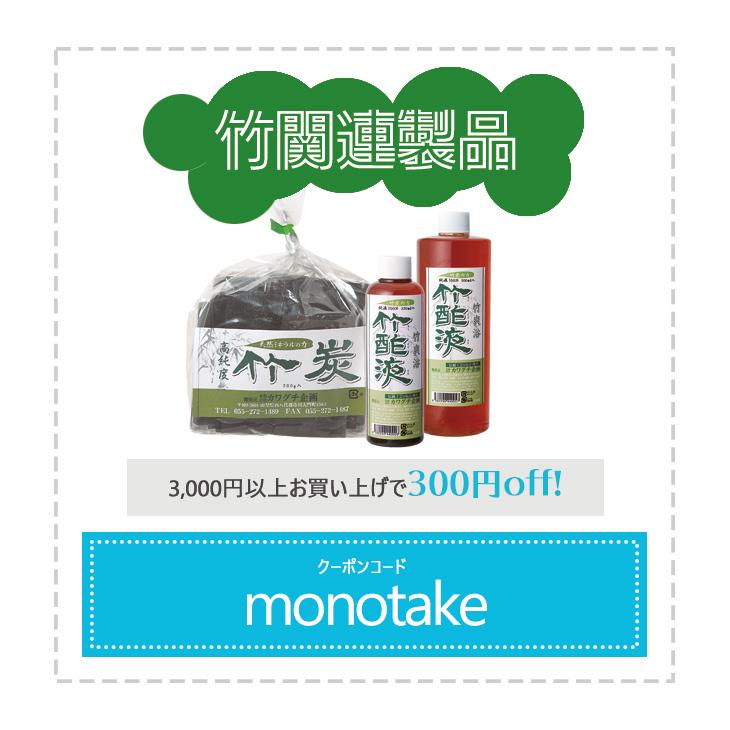 竹関連製品のクーポン画像