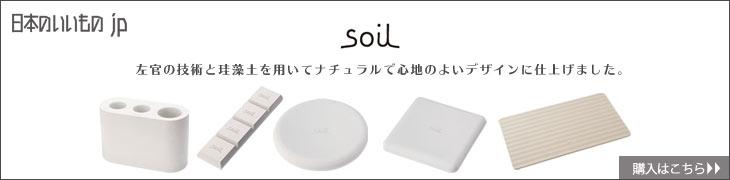 soilの珪藻土製品バナー